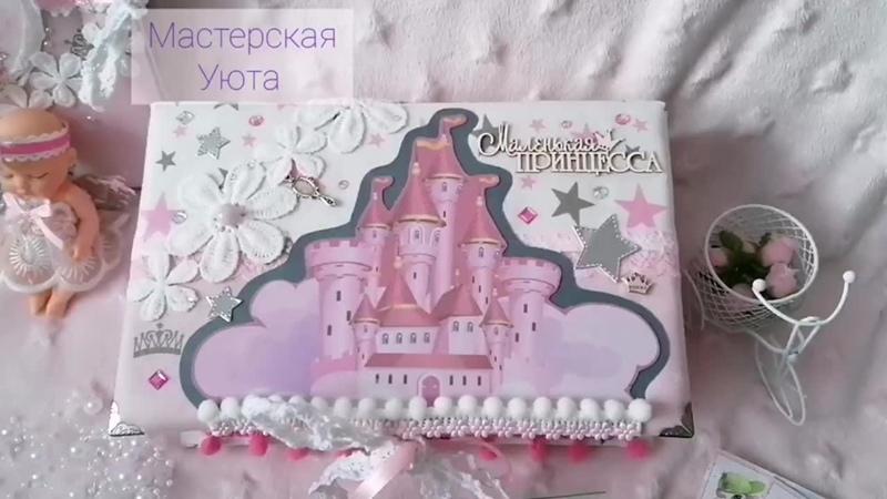 Сокровищница с воздушным зАмком для маленькой Принцессы