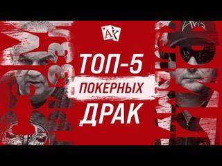 Самые жесткие драки в покере | Топ-5 драк покеристов | Драки в покере