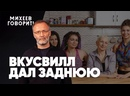 ВкусВилл дал заднюю Грузия остановила квир-революцию Приговор Бабарико Михеев говорит