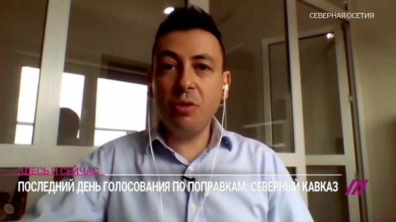 Руслан Тотров о голосованиии поправок в Конституцию