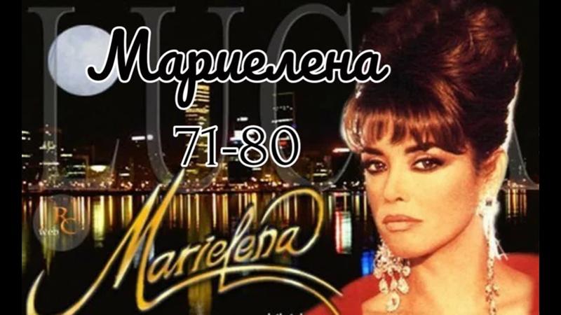 Мариелена 71 80 серии из 229 драма мелодрама США Испания 1992 1995