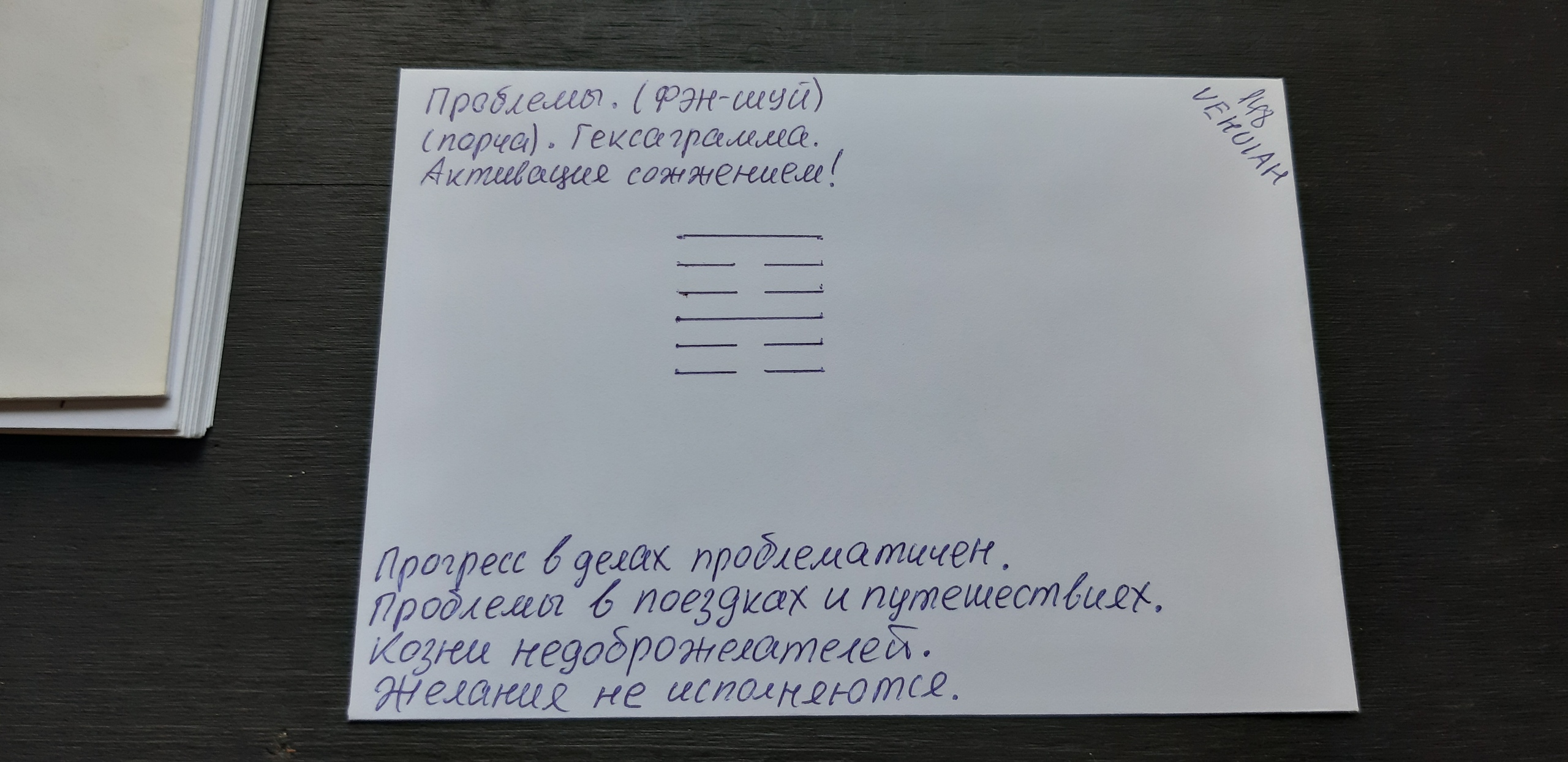 Конверты с магическими программами от Елены Руденко. Ставы, символы, руническая магия.  - Страница 4 AEdhjPsSPs0