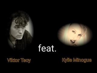 Группа крови (remix) Виктор Цой feat. Кайли Миноуг. Tsoy feat. Minogue. Blood type (remix).