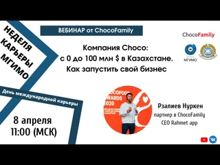 «Опыт создания компании Choco. Строительство компании с 0 до 100 млн $ в Казахстане. Основные уроки запуска своего бизнеса».