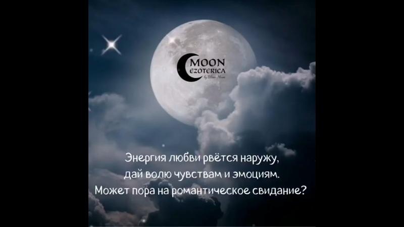 Видео от MoonEzoterica Астрология эзотерика