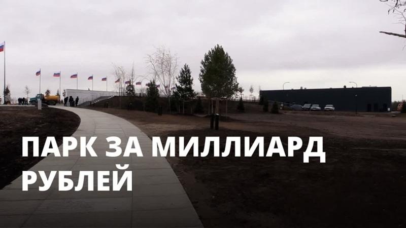 Парк за миллиард рублей который поедет смотреть Путин