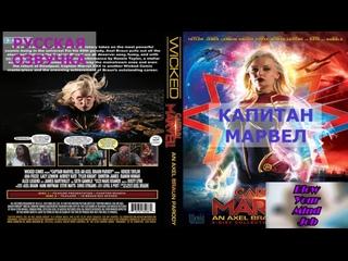 Порно перевод Captain Marvel XXX An Axel Braun Parody / Капитан Марвел XXX Пародия русская озвучка с диалогами