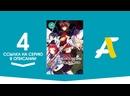 Ссылка на серию Повелитель тьмы на подработке! ТВ-1 - 04 серия Hataraku Maou-sama! AniFame