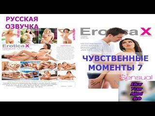 Порно перевод Sensual Moments 7 / Чувственные Моменты 7 русская озвучка с диалогами