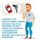 """Открытая встреча """"Вооружённый гражданин""""."""