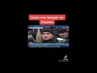 Если кто-то говорит что Войны не будет!!!! То вот ответ вы все ошибаетесь даже Чеченцы мобилизовались а это прям Аргумент