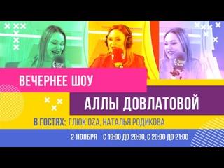 Глюк'оZа и Наталья Родикова в «Вечернем шоу Аллы Довлатовой»