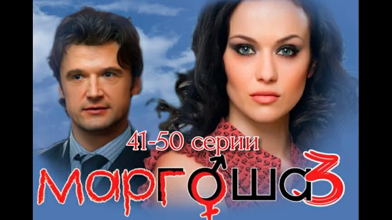 Маргоша 3 сезон 41 50 серии из 90 мелодрама драма комедия фэнтези Россия 2010 2011