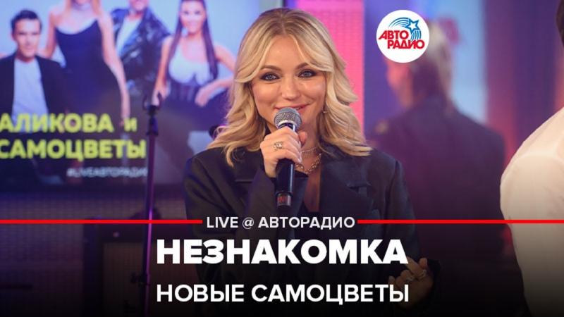 Новые Самоцветы Незнакомка Игорь Николаев cover LIVE Авторадио
