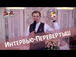 Ведущий СПб - Интервью с гостями