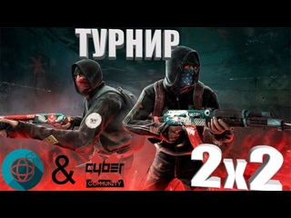 CyberX & WWW-PLAY Inc.   CS:GO   2x2   Wingman      16:30