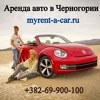 MY RENT-A-CAR Аренда авто в Черногории