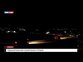Турецкий военный конвой вошел в Сирию