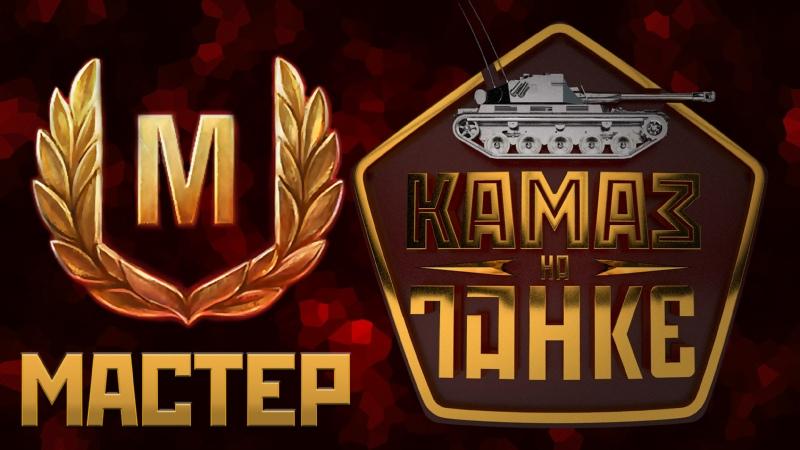 Чтобы показать Type-59 его Величества! Мастер будет взят вне зависимости от боёв количества! )