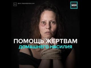Жертвам домашнего насилия в России хотят выдавать охранные ордера — Москва 24