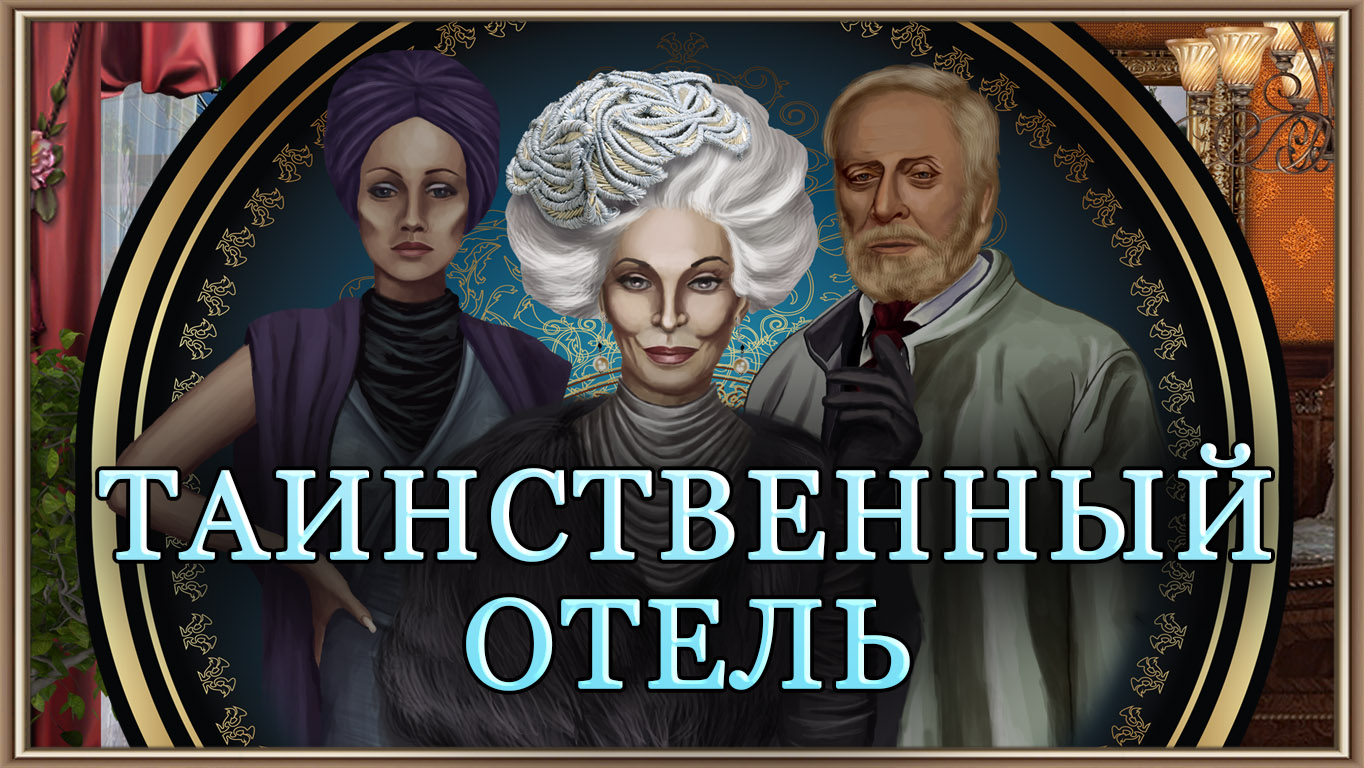 Таинственный отель | Mystery Hotel Multi5 (Rus)