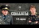 Солдаты, 7 сезон, 1-8 серии из 16, комедия, драма, Россия, 2006