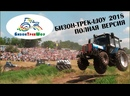XVI Гонки на тракторах _Бизон Трек Шоу. Полная версия