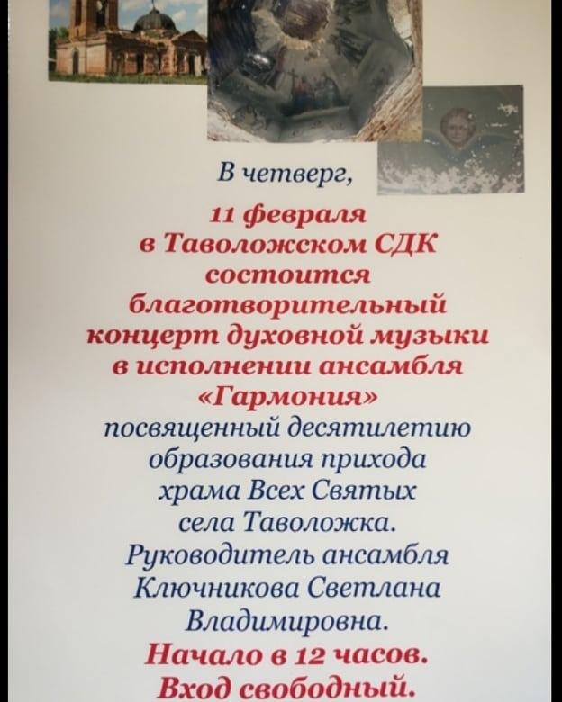 Приход храма Всех Святых села Таволожка Петровского благочиния готовится к 10-летию своего образования