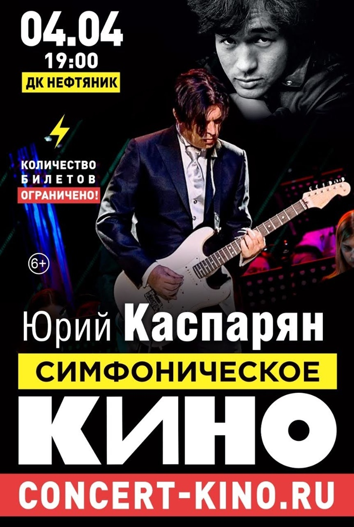 Юрий Каспарян и Цой-младший представят в Тюмени новую программу проекта Симфонич...