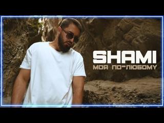 SHAMI - Моя по-любому I клип #vqMusic