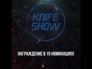 Анонс ножевой выставки Knife Show 2021