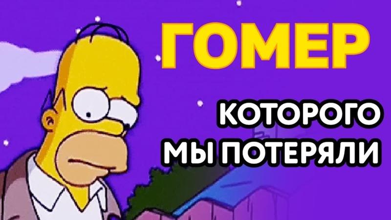 Момент Когда Симпсоны Испортили Гомера ИКраткий