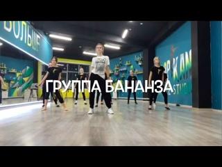 группа БАНАНЗА | Lizzo - Boys