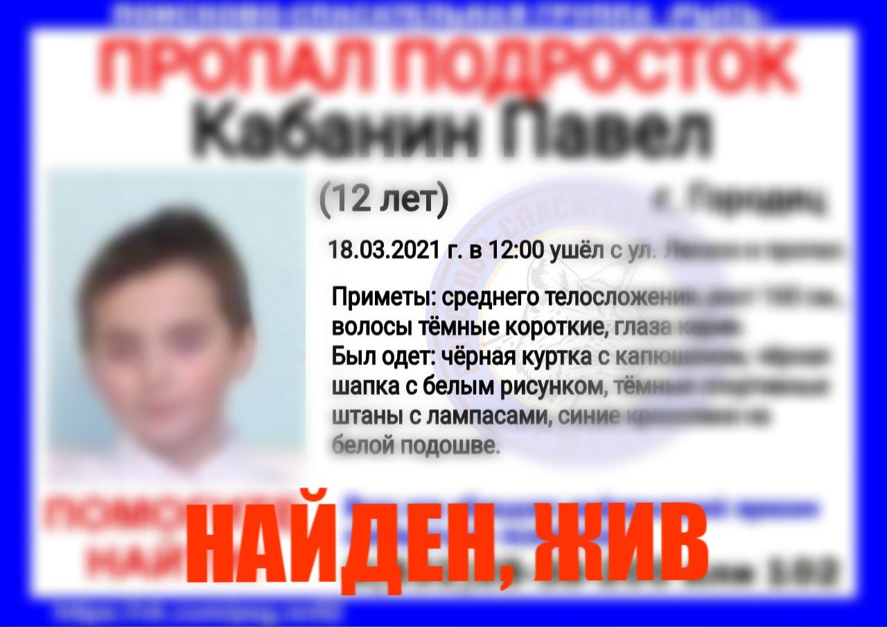 Кабанин Павел, 12 лет, г. Городец