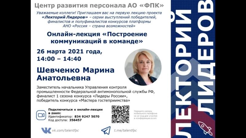 26 03 2021 Лекторий Лидеров Марина Шевченко Построение коммуникаций в команде