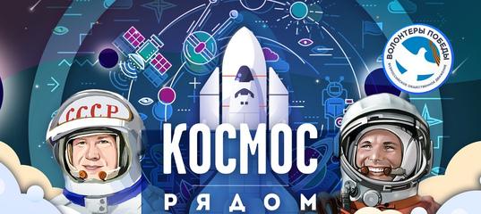 """Всероссийская историческая интеллектуальная игра """"Космос рядом"""""""