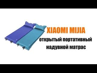 XIAOMI открытый портативный надувной матрас поход