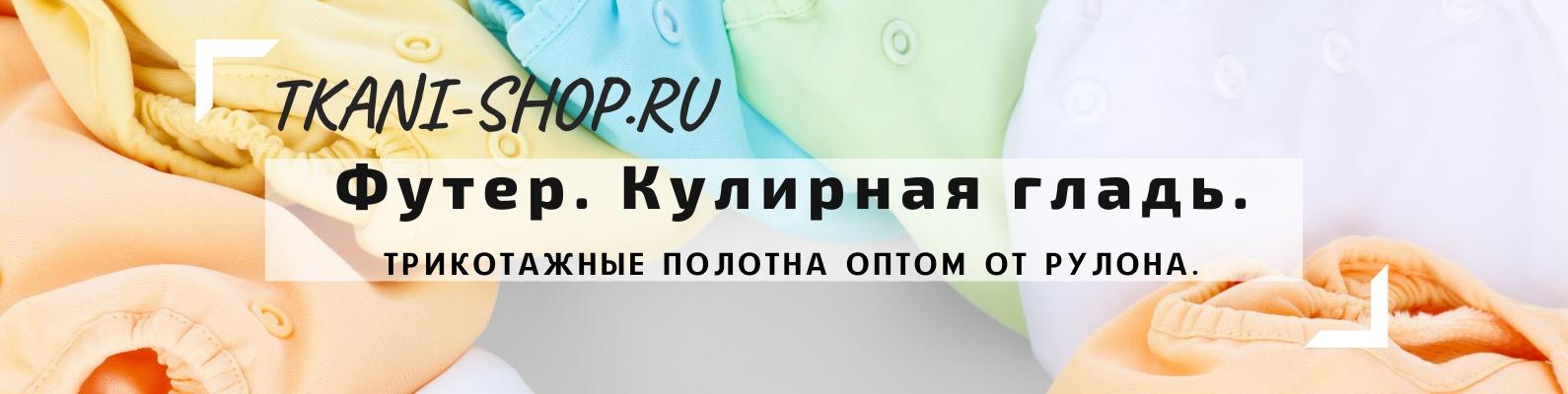 Tkani shop ru алматы ткани купить