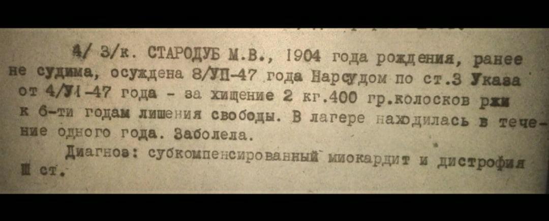 Шесть лет лагерей за колоски (фотокопия исторического документа)