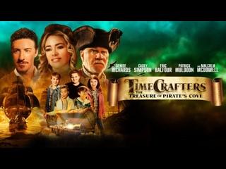 ХРАНИТЕЛИ ВРЕМЕНИ: СОКРОВИЩА ПИРАТСКОЙ БУХТЫ (2020) TIMECRAFTERS: THE TREASURE OF PIRATE'S COVE