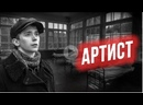 _АРТИСТ_ _ Кино про людей и про войну _ 2 сезон _ Короткометражный фильм о Второй мировой войне