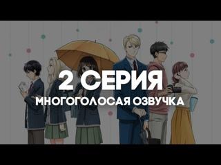 [AniRise] 2 серия | Не называй это любовью! в русской ОЗВУЧКЕ