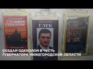 Создан одеколон в честь губернатора Нижегородской области