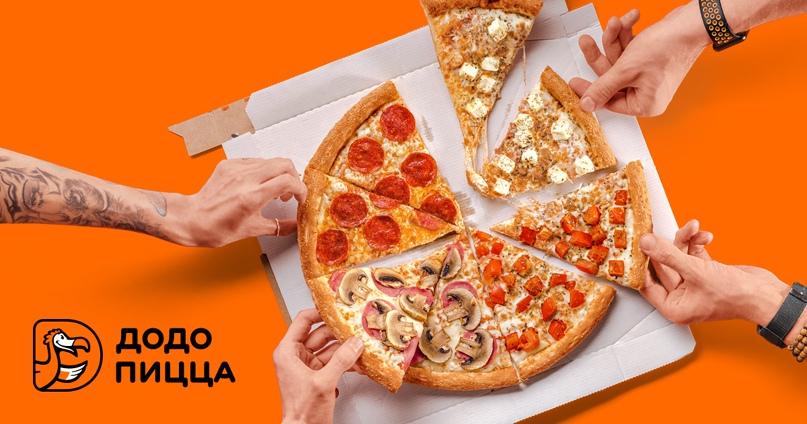 Большой розыгрыш призов от «ДоДо пицца» в бизнес-центре «Нагатинский»