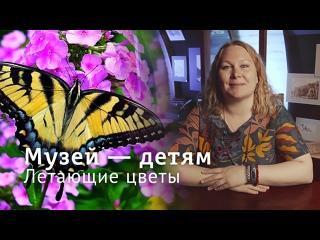 Музей — детям: Летающие цветы