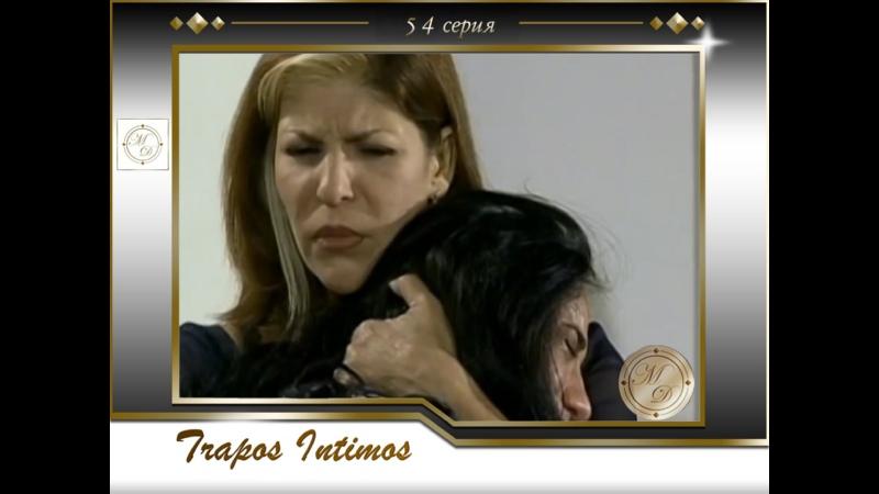 Trapos íntimos Capitulo 54 Дороги любви 54 серия