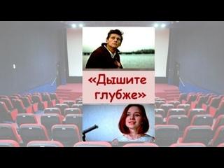 Дышите глубже / 4 белые рубашки (1967). Советский музыкальный фильм, Рижская киностудия, смотреть