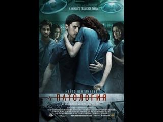''Патология''  Pathology  (2008г.)
