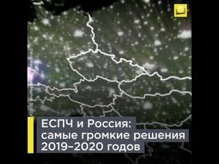 ЕСПЧ и Россия: самые громкие решения 2019–2020 годов
