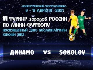 ДИНАМО - SOKOLOV